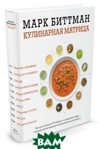 Купить Кулинарная матрица, Иностранка / КоЛибри, Марк Биттман, 978-5-389-11317-6