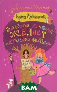 Купить Бородатая женщина желает познакомиться, АСТ, Наталья Александрова, 978-5-17-098631-6