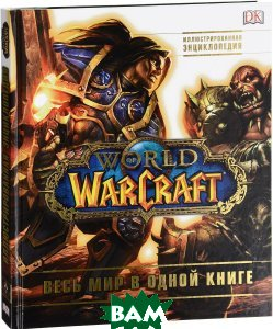 Купить World of Warcraft. Полная иллюстрированная энциклопедия, ЭКСМО, Кейтлин Плит, Энн Стикни, 978-5-699-89720-9
