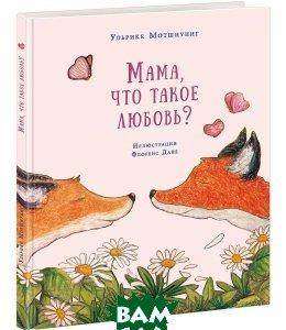 Купить Мама, что такое любовь?, НИГМА, Ульрике Мотшиуниг, 978-5-4335-0472-1