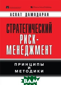 Купить Стратегический риск-менеджмент: принципы и методики, Вильямс, Асват Дамодаран, 978-5-8459-1453-8