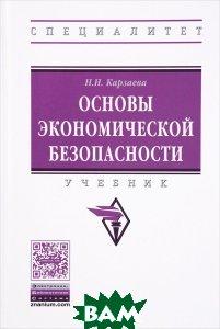 Купить Основы экономической безопасности. Учебник, ИНФРА-М, Н. Н. Карзаева, 978-5-16-012220-5