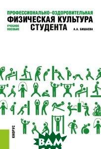Купить Профессионально-оздоровительная физическая культура студента. Учебное пособие, КноРус, А. А. Бишаева, 978-5-406-06764-2
