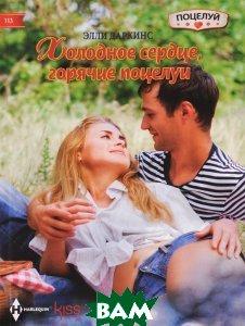Купить Холодное сердце, горячие поцелуи, ЦЕНТРПОЛИГРАФ, Элли Даркинс, 978-5-227-06841-5