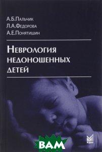 Купить Неврология недоношенных детей. Руководство, МЕДпресс-информ, Пальчик Александр Бейнусович, 978-5-00030-100-5