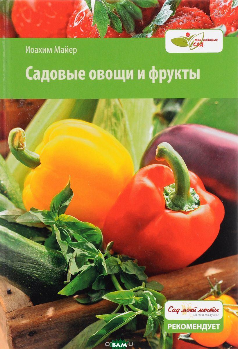 Садовые овощи и фрукты (И.М.П.) Бердичев где можно заказать книгу