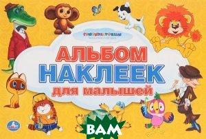 Альбом наклеек для малышей Союзмультфильм, 100 крупных наклеек, Умка, 978-5-506-00772-2  - купить со скидкой