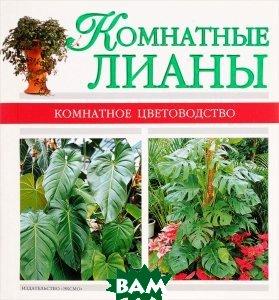 Купить Комнатные лианы, Неизвестный, <не указано>, 5-699-12519-1