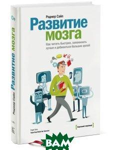 Купить Развитие мозга. Как читать быстрее, запоминать лучше и добиваться больших целей, Манн, Роджер Сайп, 978-5-00057-121-7