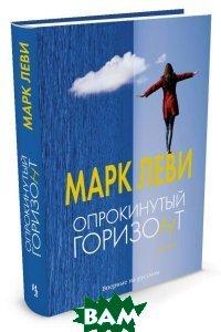 Купить Опрокинутый горизонт, Иностранка / КоЛибри, Марк Леви, 978-5-389-11301-5
