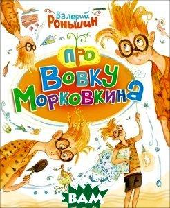 Про Вовку Морковкина