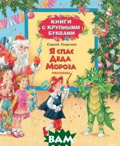 Купить Я спас Деда Мороза, РОСМЭН, Сергей Георгиев, 978-5-353-08069-5