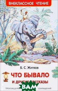 Купить Что бывало и другие рассказы, РОСМЭН, Б. С. Житков, 978-5-353-07969-9