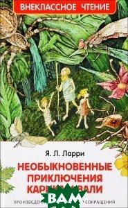 Необыкновенные приключения Карика и Вали (РОСМЭН) Новомосковск где можно купить книги