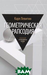 Геометрическая рапсодия, АМФОРА, Карл Левитин, 978-5-367-03613-8  - купить со скидкой