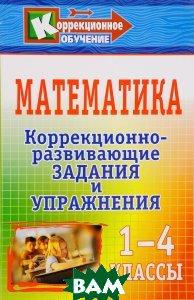 Математика. 1-4 классы. Коррекционно-развивающие задания и упражнения
