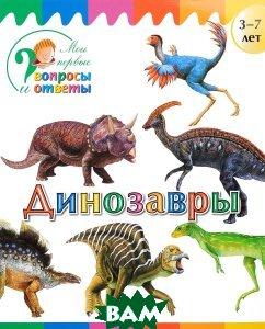 Купить Динозавры, ВАКО, А. А. Орехов, 978-5-408-03019-4