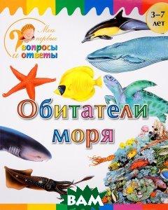Купить Обитатели моря, ВАКО, А. А. Орехов, 978-5-408-03020-0