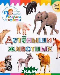 Купить Детеныши животных, ВАКО, А. А. Орехов, 978-5-408-02831-3
