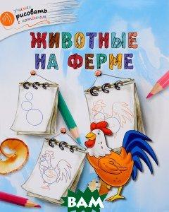 Купить Животные на ферме, ВАКО, А. А. Орехов, 978-5-408-02881-8