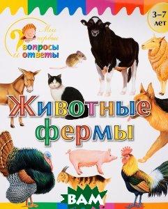 Купить Животные фермы, ВАКО, А. А. Орехов, 978-5-408-02824-5