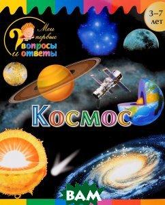 Купить Космос (изд. 2017 г. ), ВАКО, А. А. Орехов, 978-5-408-02835-1