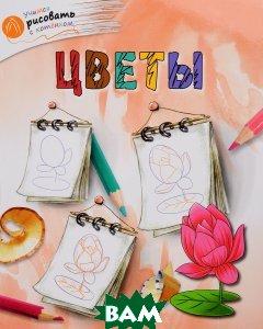 Купить Цветы (изд. 2016 г. ), ВАКО, А. А. Орехов, 978-5-408-02882-5