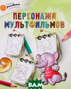 Купить Персонажи мультфильмов, ВАКО, А. А. Орехов, 978-5-408-02880-1
