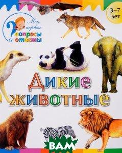 Купить Дикие животные, ВАКО, А. А. Орехов, 978-5-408-03017-0