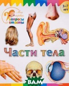 Купить Части тела, ВАКО, А. А. Орехов, 978-5-408-02823-8