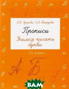 Купить Прописи. 1 класс. Учимся писать буквы, АСТ, О. В. Узорова, Е. А. Нефедова, 978-5-271-47296-1
