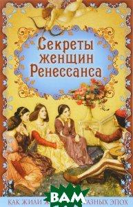 Купить Секреты женщин Ренессанса, ЭКСМО, Эдуард Фукс, 978-5-906861-87-0