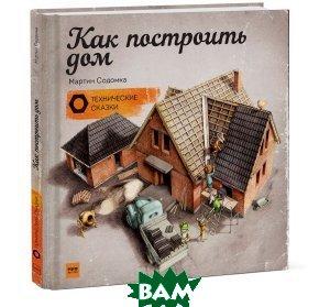 Купить Как построить дом, Манн, Иванов и Фербер, Мартин Содомка, 978-5-00100-289-5