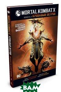 Купить Mortal Коmbаt Х. Книга 3. Кровавый остров, АЗБУКА, Шон Киттелсен, 978-5-389-11978-9