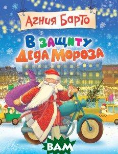 Купить В защиту Деда Мороза, РОСМЭН, Агния Барто, 978-5-353-08106-7