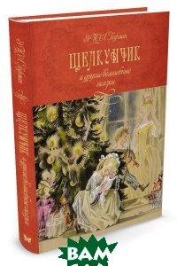 Купить Щелкунчик и другие волшебные сказки, Махаон, Э. Т. А. Гофман, 978-5-389-11602-3