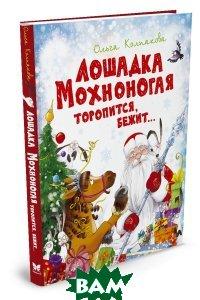 Купить Лошадка Мохноногая торопится, бежит..., Махаон, Ольга Колпакова, 978-5-389-11913-0