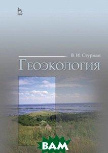 Купить Геоэкология. Учебное пособие, Лань, Стурман В.И., 978-5-8114-2307-1