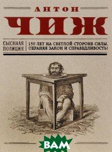 Купить Из тьмы (изд. 2016 г. ), ЭКСМО, Антон Чиж, 978-5-699-90932-2