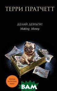 Купить Делай деньги!, ЭКСМО, Терри Пратчетт, 978-5-699-91438-8