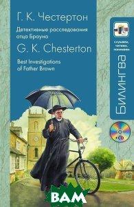 Купить Best Investigation of Father Brown / Детективные расследования отца Брауна (+ CD-ROM), ЭКСМО-ПРЕСС, Г. К. Честертон, 978-5-699-91490-6