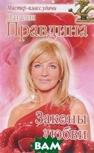 Купить Законы любви, Олма Медиа Групп, Наталия Правдина, 978-5-373-03353-4