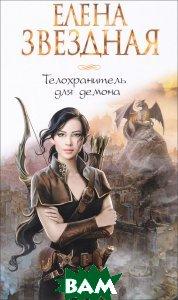 Купить Телохранитель для демона, ЭКСМО, Елена Звездная, 978-5-699-91992-5