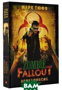 Купить Zombie Fallout. Апокалипсис, АСТ, Марк Тюфо, 978-5-17-099260-7