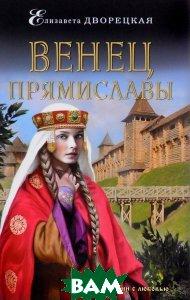 Купить Венец Прямиславы, ЭКСМО, Елизавета Дворецкая, 978-5-699-96969-2