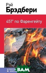 Купить 451` по Фаренгейту, ЭКСМО-ПРЕСС, Рэй Брэдбери, 978-5-699-93770-7