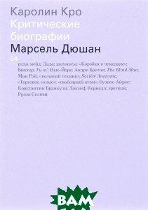 Купить Марсель Дюшан, Ад Маргинем, Каролин Кро, 978-5-91103-294-4