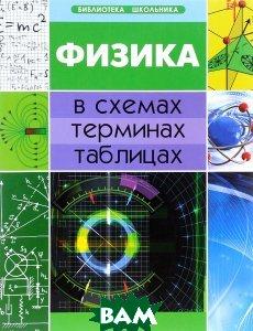 Купить Физика в схемах, терминах, таблицах. Учебное пособие, ФЕНИКС, О. В. Дудинова, 978-5-222-28117-8