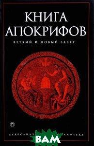 Купить Книга апокрифов, Пальмира, 978-5-521-00006-7