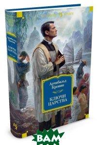 Купить Ключи Царства, Иностранка / КоЛибри, Арчибальд Кронин, 978-5-389-11718-1
